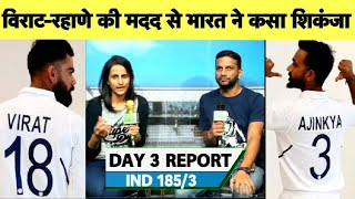 IndvsWI, Day 3 Report: Kohli-Rahane की वजह से भारत फ्रंटफुट पर, 260 रन की कुल बढ़त | Sports Tak