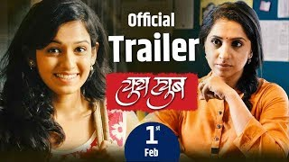 YouthTube | Official Trailer Out | Pramod  Prabhulkar | Shivani Baokar, Aniket Wagh | 1st Feb 2019