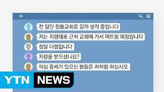 """[기자브리핑] """"교회 가서 코로나19 확산"""" 신천지 지령 의혹...신천지 """"가짜뉴스"""" / YTN"""
