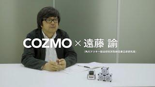 心を持つAIロボットCOZMO(コズモ)×遠藤論スペシャルインタビュー CO...
