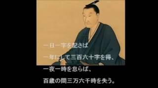 吉田松陰は学問の神様である。 精励勤勉な精神は、受け継がれる。