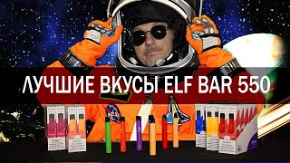 ТОП 7 ВКУСОВ ELF BAR 550 бросить курить с Дедом Паримом одноразовый pod 2020