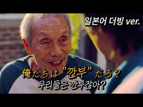 《 오징어 게임 》 해외에서 더빙으로 보는 외국인들은 어떤 느낌일까? (영어 / 일본어 더빙)