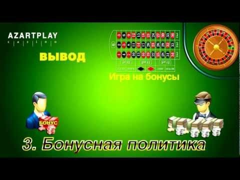 Правила казино от AzartPlay