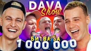 DavaShow. 1000000 для подписчика. Адский напиток