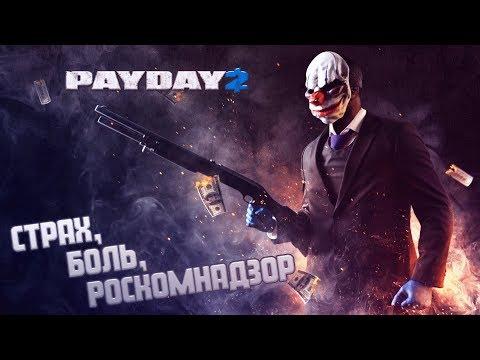 Страх и ненависть к РКН // Payday 2 // Тест стрима... опять.