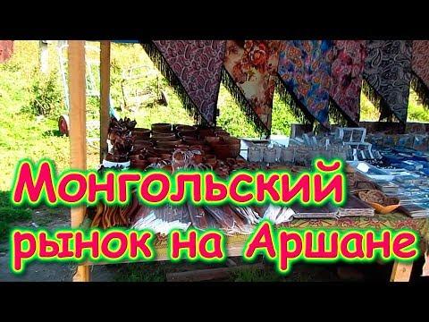 Монгольский рынок. Аршан. Цены, обзор. (09.19г.) Семья Бровченко.