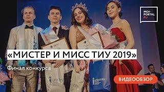 Финал конкурса «Мисс и мистер ТИУ 2019»
