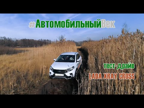 Тест-драйв Lada XRAY Cross в лесу