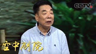 《CCTV空中剧院》 20190615 评剧《秋月》(访谈)| CCTV戏曲