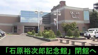 北海道・小樽 「石原裕次郎記念館」、建物の老朽化などを理由に、来年8...