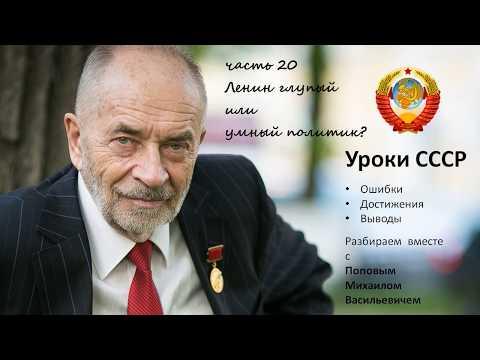 Уроки СССР с Поповым М.В. часть 20. Ленин был глупым или умным политиком?
