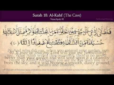 Quran: 18. Surat Al-Kahf (The Cave): Arabic And English Translation HD