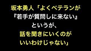 坂本勇人「よくベテランが『若手が質問しに来ない』というが、話を聞きにいくのがいいわけじゃない」 【プロ野球】