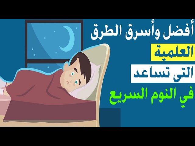 كيف انام وانا مافيني نوم اليك اسرع طريقة للنوم بسرعة ولمن يتسائل عن كيف انام بسرعة هذا الفيديو لك Youtube