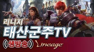 🔴생방송 리니지.전섭1위 스턴군주.2019.2.23.LIVE - Lineage Korean Official Server 天堂 リネージュ