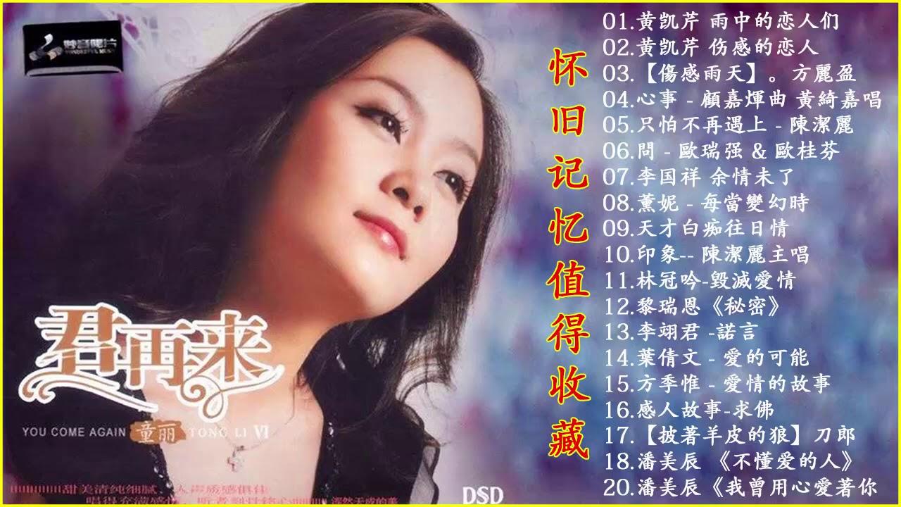 【怀旧记忆值得收藏】70、80、90年代經典老歌國語 值得分享《千言萬語/一剪梅/誓言/難忘的初戀情人/失去節奏的探戈/夜雨/往事难追忆》老歌会勾起往日的回忆 Taiwanese Old Songs