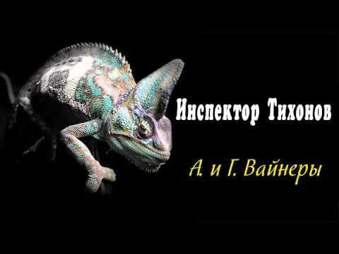 Радиоспектакль Братья Вайнер Инспектор Тихонов
