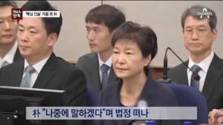[채널A단독]준비 허술…측근들 증언 처음 들은 朴 thumbnail