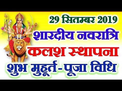 Shardiya Navratri 2019 Date Time Kalash Stapana Muhurt | शारदीय नवरात्र कलश  स्थापना