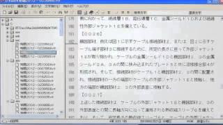 コンテキストメニュー(PatentA)