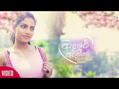 Adare Aththa (ආදරේ ඇත්ත) - Koushi Perera (Official Music Video Trailer)