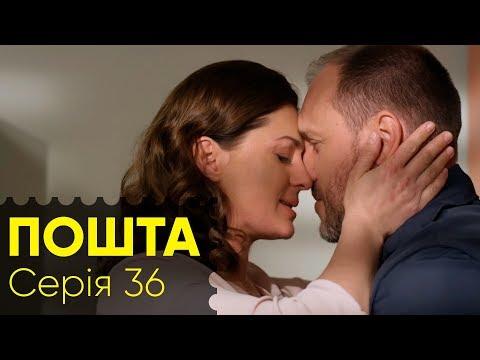 Серіал ПОШТА/ПОЧТА. СЕРИЯ 36