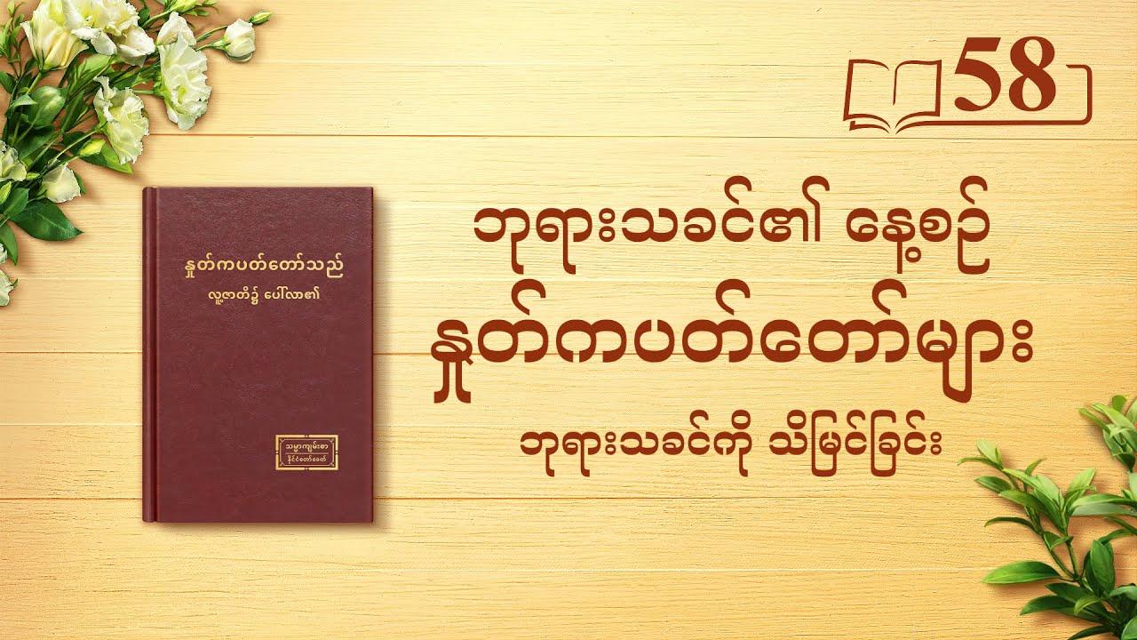 """ဘုရားသခင်၏ နေ့စဉ် နှုတ်ကပတ်တော်များ   """"ဘုရားသခင်၏ အမှုတော်၊ ဘုရားသခင်၏ စိတ်သဘောထားနှင့် ဘုရားသခင် ကိုယ်တော်တိုင် (၂)""""   ကောက်နုတ်ချက် ၅၈"""