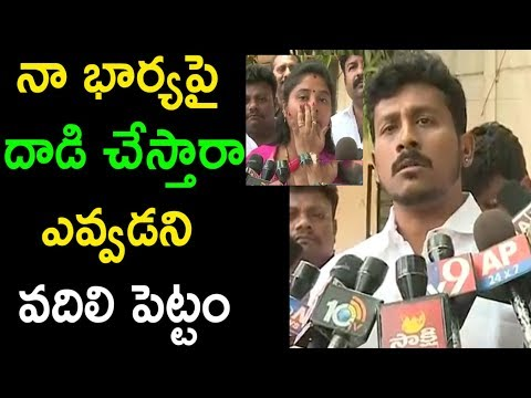 ఎవ్వడని వదిలి పెట్టం Pushpa Sri Vani Husband Counter Warning;s To TDP Leaders AP | Cinema Politics