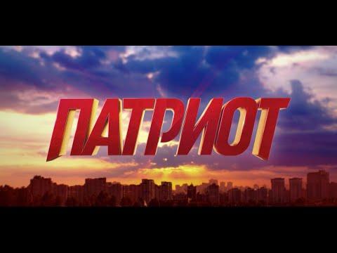 ПАТРИОТ скоро на ТНТ. Сериал (Трейлер)