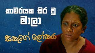 කාමරයක සිර  වූ මාලා 😰 | Sakuge Lokaya | Sirasa TV Thumbnail