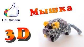 """""""Мышка""""- 3D фигурка из резиночек на станке. Видеоурок #22"""