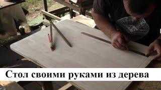 видео Как сделать стул из дерева: инструменты, материалы, схема