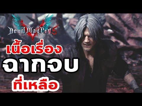 Devil May Cry 5 : ฉากจบที่เหลือ (เนื้อเรื่อง) thumbnail