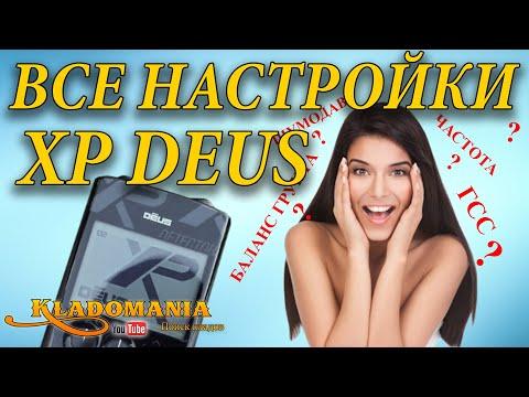 ВСЕ НАСТРОЙКИ XP DEUS. ✅ Как настроить металлоискатель XP DEUS. Видео инструкция XP DEUS. Кладомания