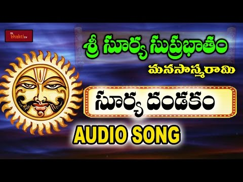 Sri Surya Suprabhatham - Manasasmarami | Surya Dandakam Audio Song | Mybhaktitv