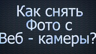 Как снять фото с Веб - камеры?(Как снять фото с Веб - камеры? ------------------------------------------------- Вот сайт http://webcamtoy.com/ru/ ----------------------------------------------------..., 2015-03-06T10:23:45.000Z)