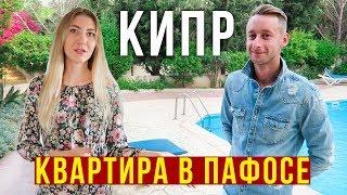 Аренда квартиры на Кипре - цены в Пафосе, наше жилье, бассейн, двор