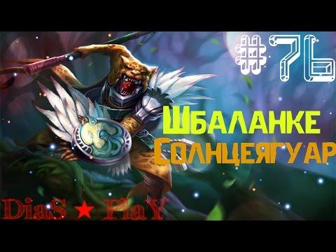 видео: smite ★ Шбаланке ★ Солнце-ягуар ★ #76