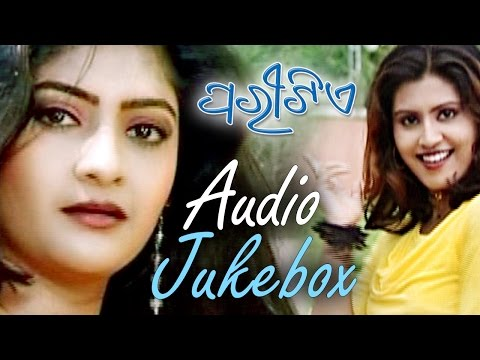 PARITIE Super Hit Album Full Audio Songs JUKEBOX | SARTHAK MUSIC
