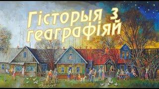"""""""История с Географией"""" агрогородок Звенчатка 19.09"""