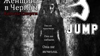 ЖЕНЩИНА В ЧЕРНОМ: АНГЕЛЫ СМЕРТИ (2015) Дублированный трейлер