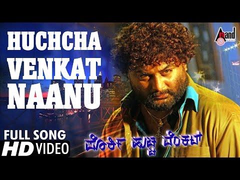 Porki Huccha Venkat  Huchcha Venkat Naanu   Huccha Venkat   Kannada Songs 2016