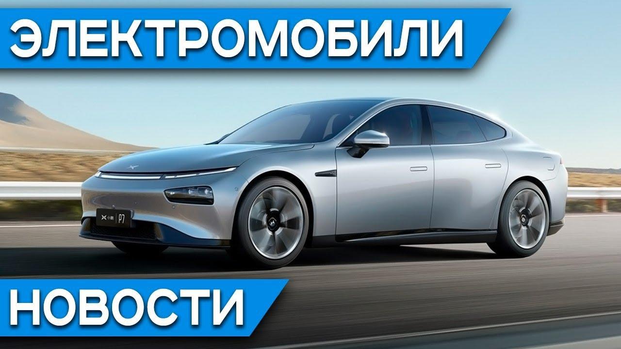 Убийца Tesla - Xpeng P7, доступный Porsche Taycan, Opel Mokka и Citroen ё-C4