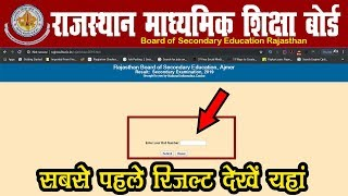 How to check rbse board result 2019 best tarika   rajasthan Board rbse 10th  Result 2019