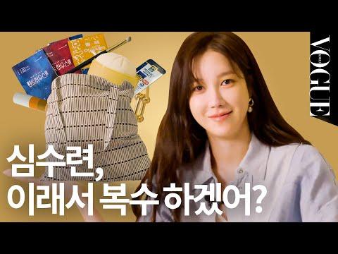 [마이보그]펜트하우스3 스포주의🚨본캐 이지아의 왓츠인마이백👜ㅣMY VOGUE