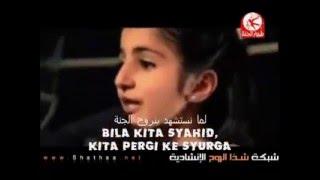 Dima Bashar ft Muhammad Bashar ( song for paelestinian kid )