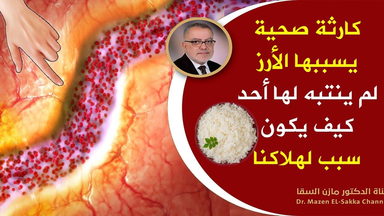 كارثة صحية بسبب الأرز لم ينتبه لها أحد كيف يصبح الأرزسببا لهلاكنا وهذا مايحدث عند التوقف عن تناوله Youtube