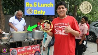 Cheapest Lunch for Rs.5 at Dadi Ki Rasoi !! 😍😋😌