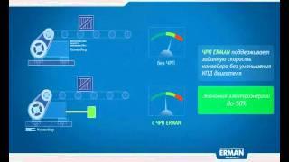 Частотные преобразователи ERMAN.wmv(, 2011-01-20T19:29:03.000Z)
